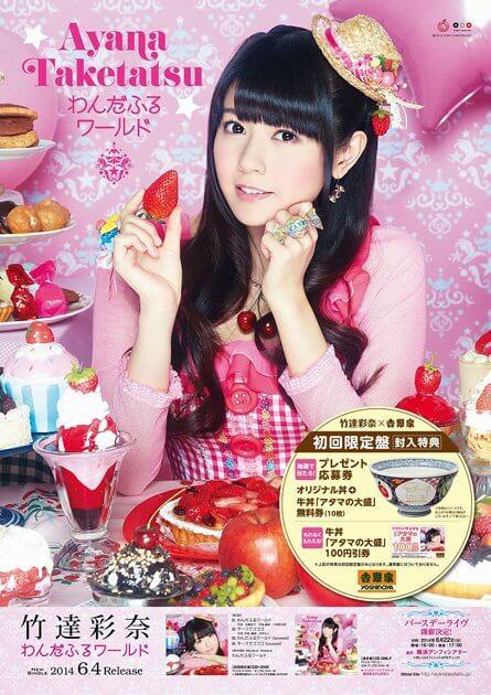 news_large_taketatsu_yoshinoya_poster