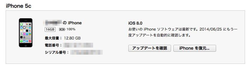 スクリーンショット 2014-06-19 0.27.56