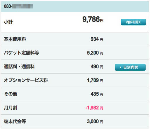 スクリーンショット 2014-06-08 13.44.04