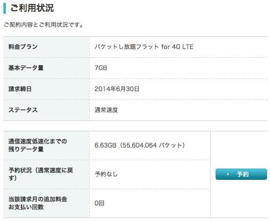 スクリーンショット 2014-06-08 13.29.22