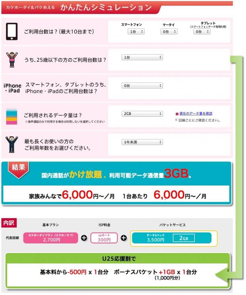 スクリーンショット 2014-06-08 13.48.32