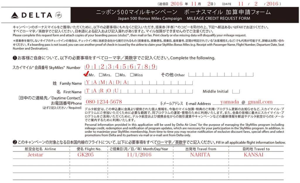 japan500_16form NEW2